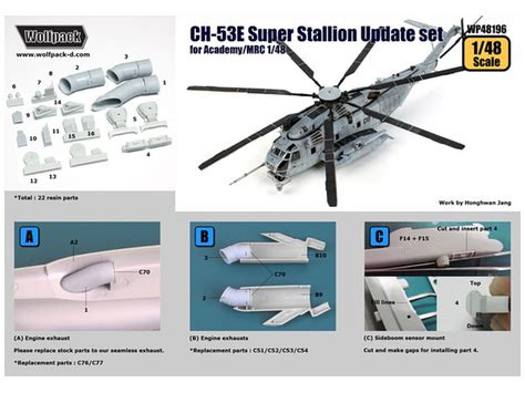 1/48 CH-53E スーパースタリオン用アップデートセット(アカデミー