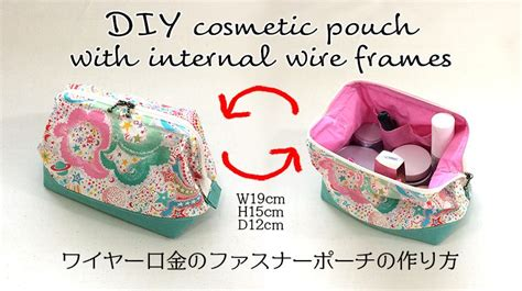 DIY cosmetic pouch with internal wire frames ワイヤー口金のファスナー